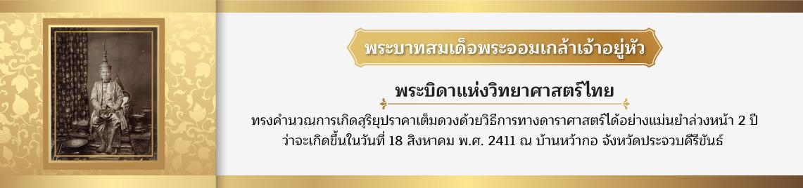 ร.4 พระบิดาวิทยาศาสตร์ไทย