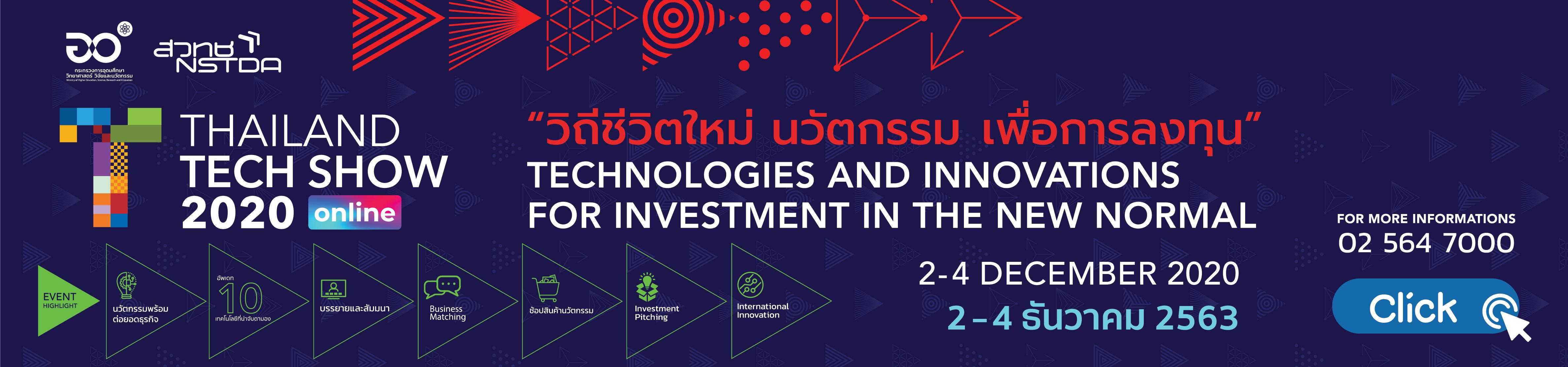 thailand-techshow-2020