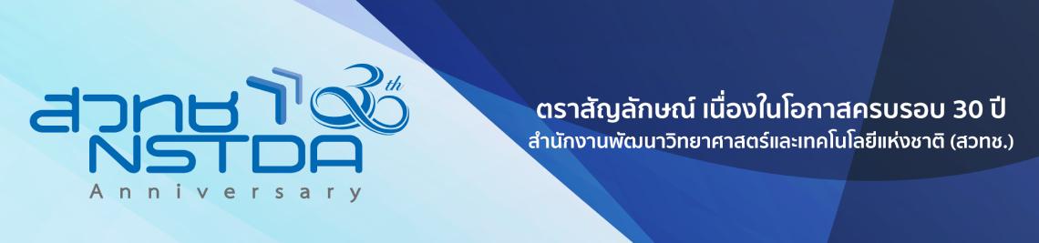 Logo 30 years