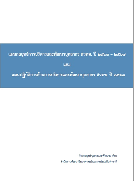 แผนกลยุทธ์และแผนปฏิบัติการด้านบริหารและพัฒนาบุคลากร สวทช. (พ.ศ. 2563 -2567)