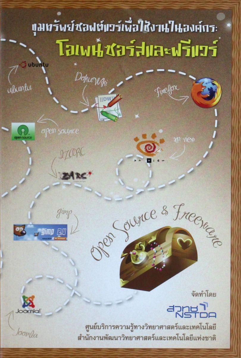 ขุมทรัพย์ซอฟต์แวร์เพื่อใช้งานในองค์กร : โอเพนซอร์สและฟรีแวร์