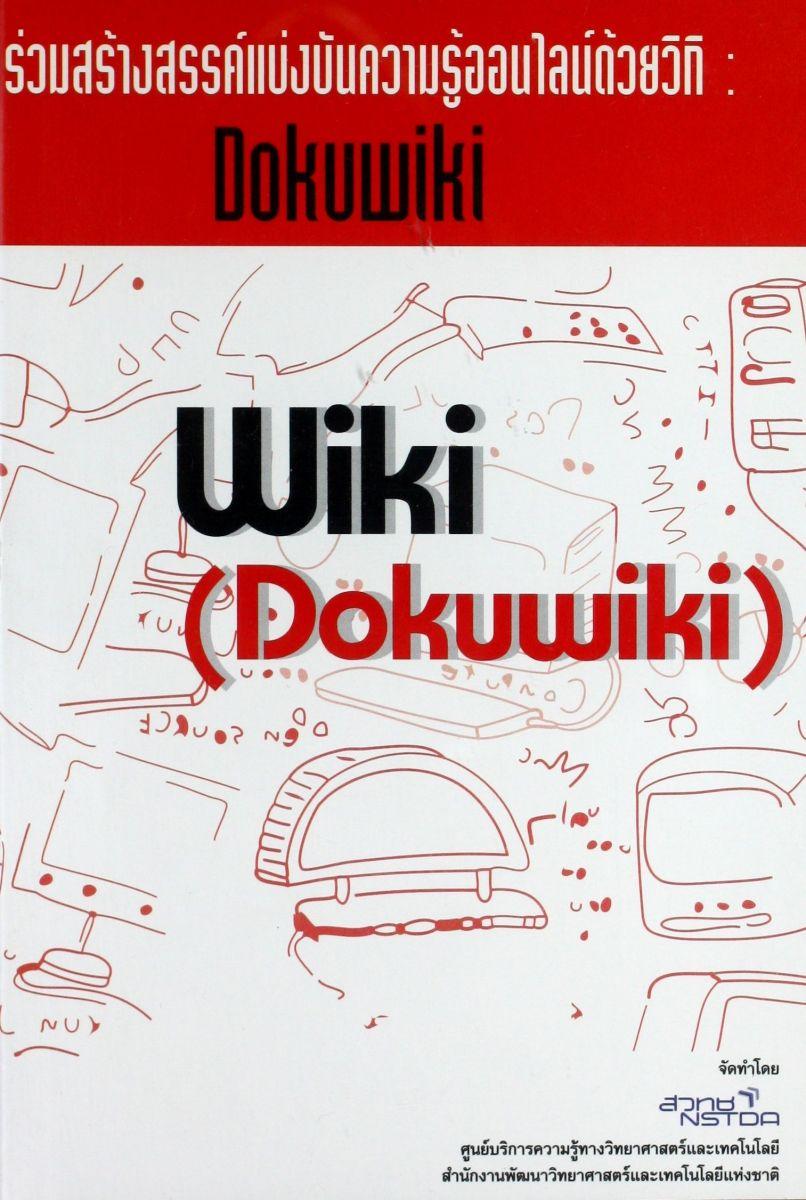 ร่วมสร้างสรรค์แบ่งปันความรู้ออนไลน์ด้วยวิกิ : Dokuwiki