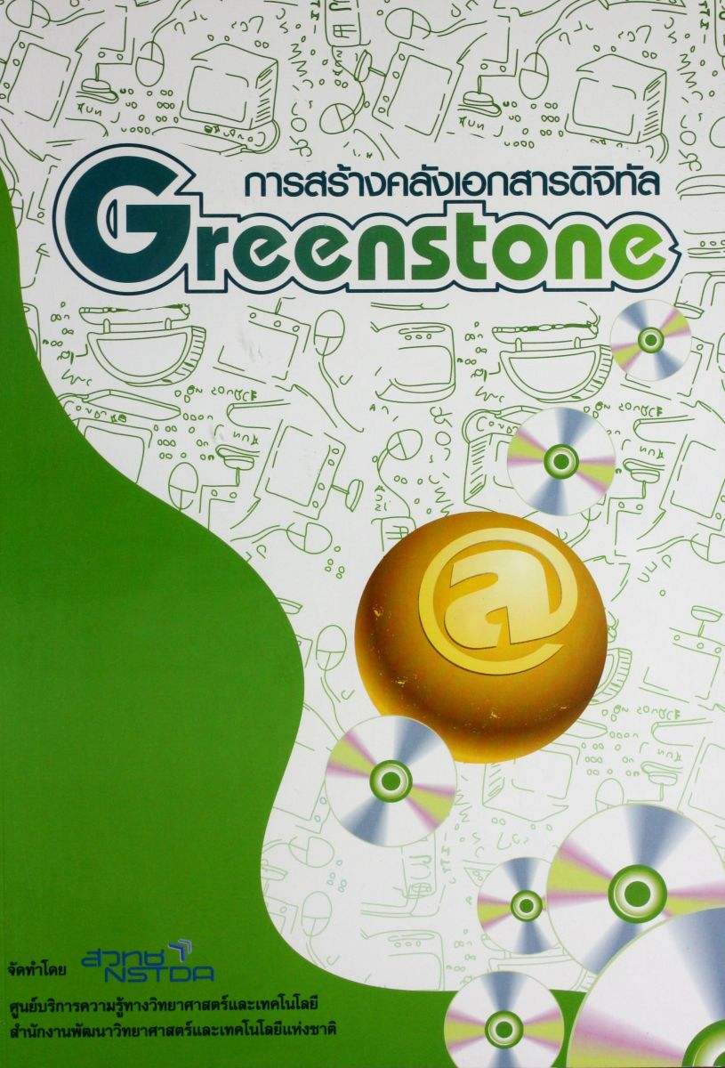การสร้างคลังเอกสารดิจิทัล Greenstone