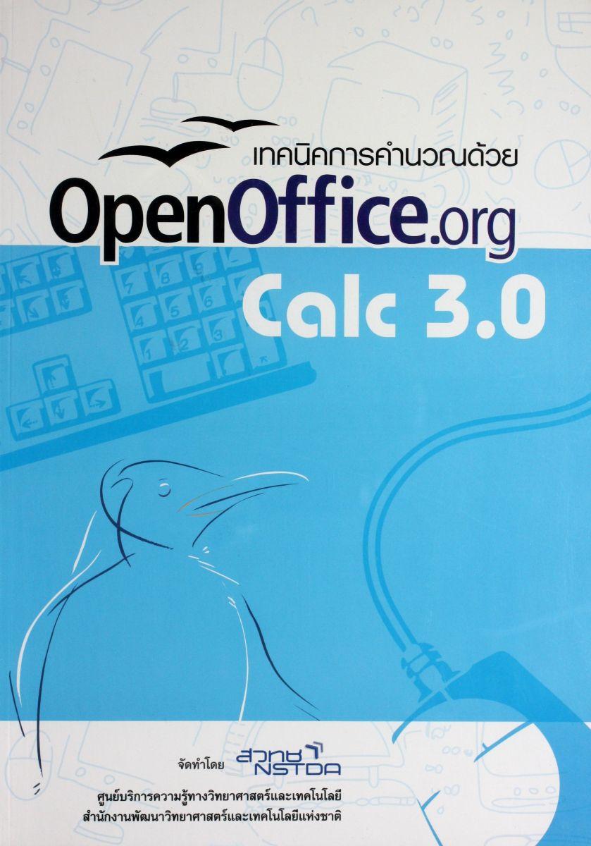 เทคนิคการคำนวณด้วย OpenOffice.org Calc 3.0