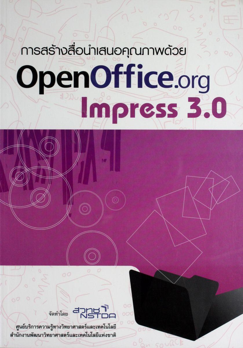 การสร้างสื่อนำเสนอคุณภาพด้วย OpenOffice.org Impress 3.0