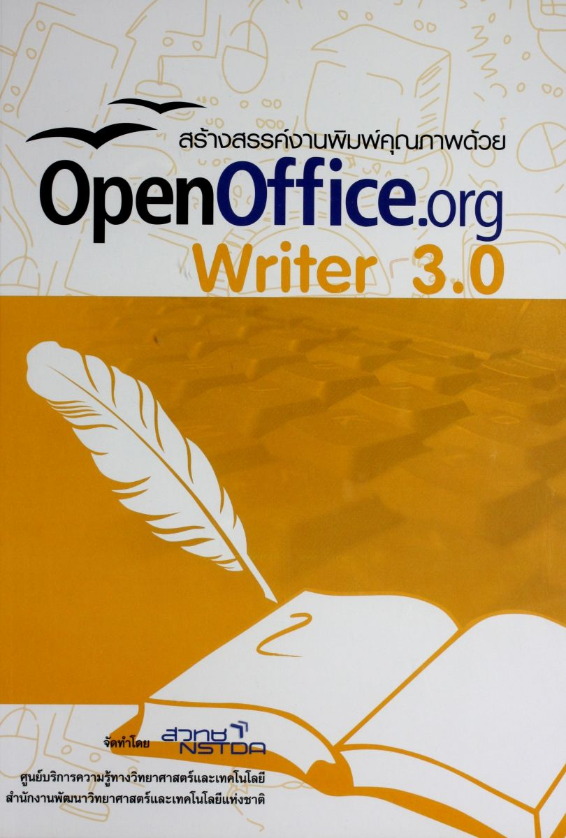 สร้างสรรค์งานพิมพ์คุณภาพด้วย OpenOffice.org Writer 3.0