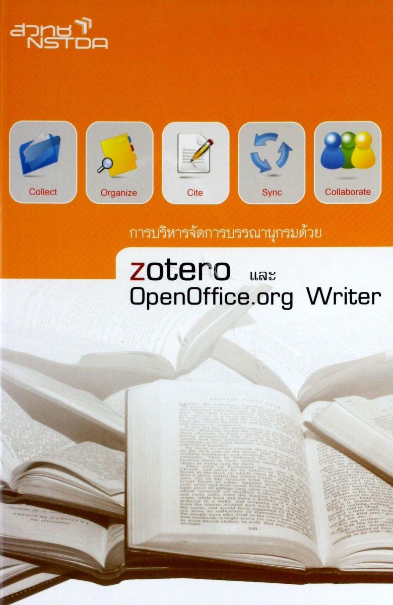 การบริหารจัดการบรรณานุกรมด้วย Zotero และ OpenOffice.org Writer