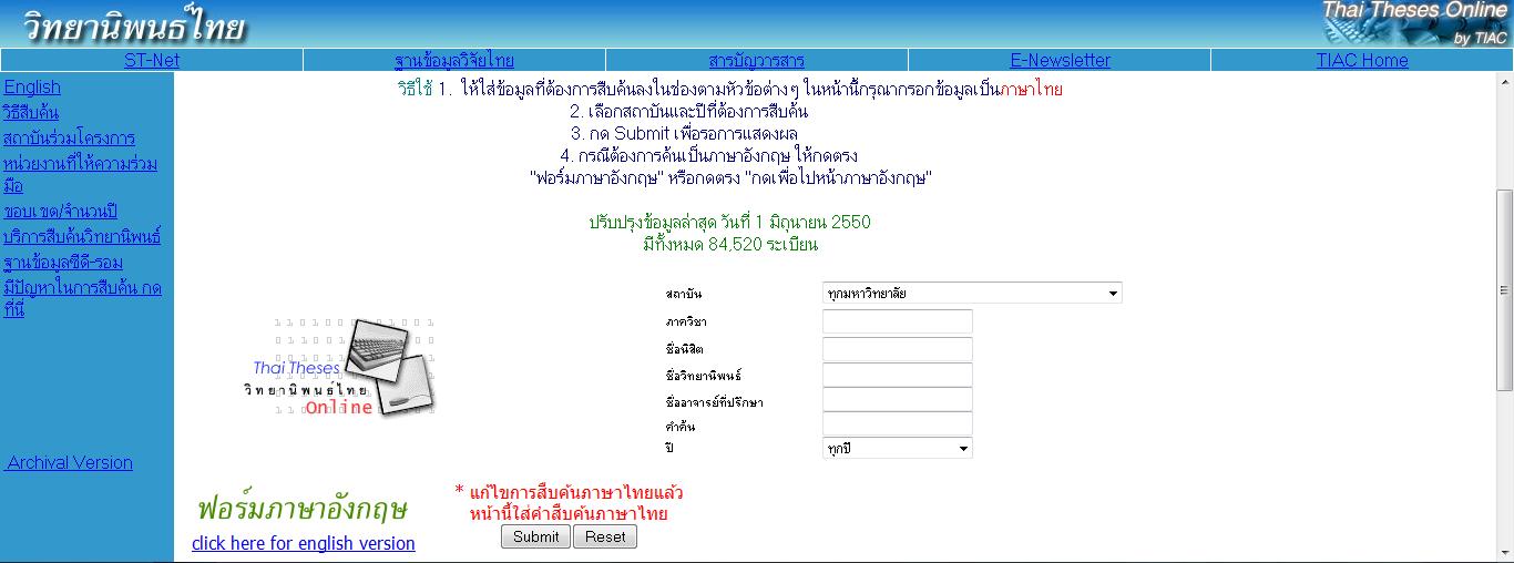 STKS Thai Thesis